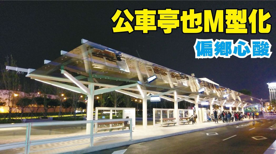 台北市交6公車站區提供民眾無線上網、手機充電等服務。 圖/台北市公共運輸處提供