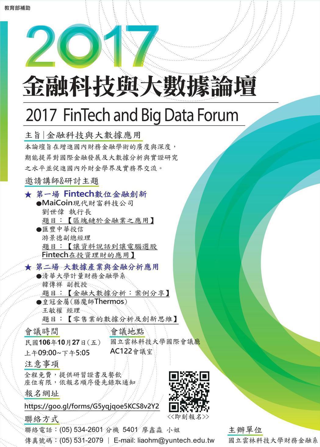 金融科技與大數據論壇。 國立雲林科技大學/提供。
