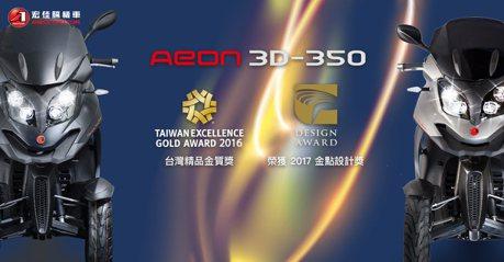 宏佳騰3D-350 獲金點設計獎標章