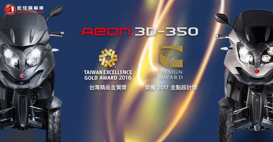 宏佳騰黃牌三輪機車3D-350獲得金點設計獎標章。圖/宏佳騰提供