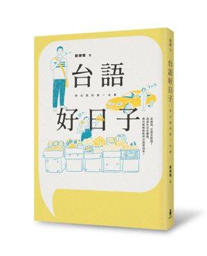 書名:《台語好日子:學台語的第一本書》作者:鄭順聰出版社:木馬文化出...