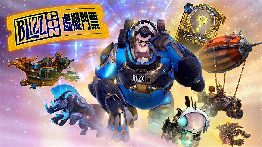 參與BLIZZCON 2017及持有虛擬門票的玩家將可獲得豐富遊戲內虛寶。