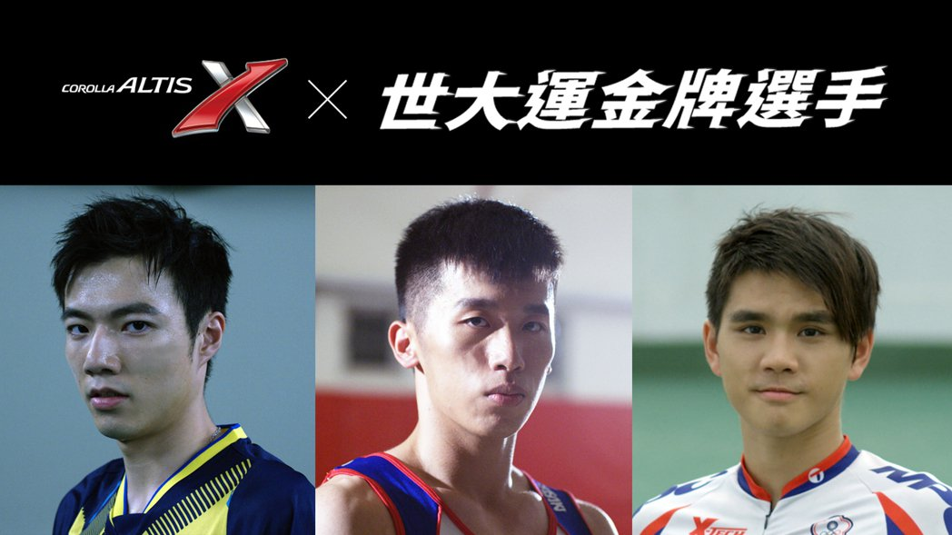 TOYOTA於9月推出全新COROLLA ALTIS X,破天荒集結台灣世大運三位金牌得主共同拍攝熱血勵志短片。 圖/和泰汽車提供