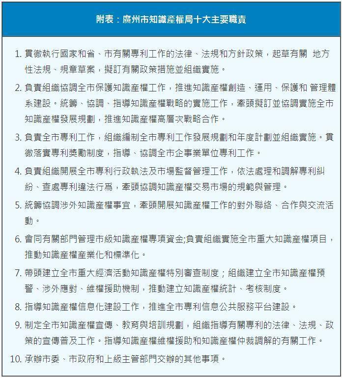(來源:廣州市人民市政府)