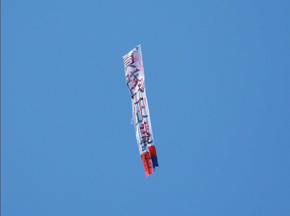 蔡英文總統昨天國慶演說時,天空出現一面「消滅中華、實踐正義」的氣球狀飛行物,突破...