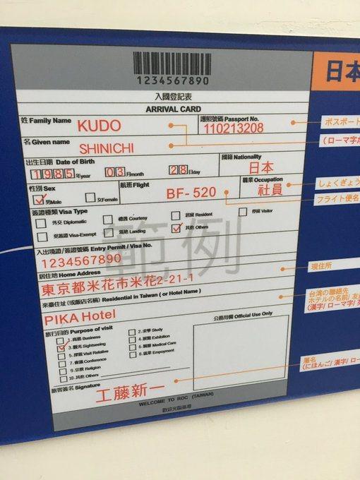 日網友發現台灣某機場的日文表格範例出現卡通人物柯南。圖/擷自推特