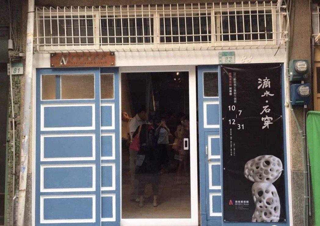 石雕藝術家鄭宏南成立的「南南美術館」開幕,為台南再添一處人文地標。記者綦守鈺/攝...
