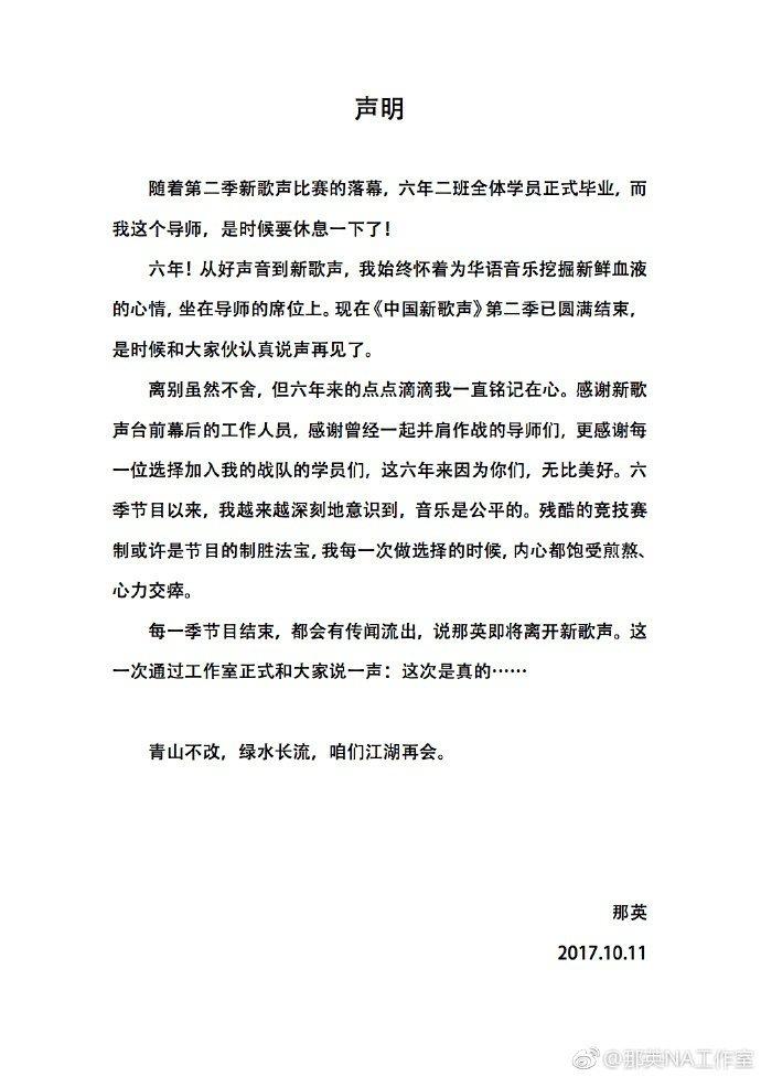 那英透過工作室發聲明,閃辭「中國新歌聲」。圖/摘自微博