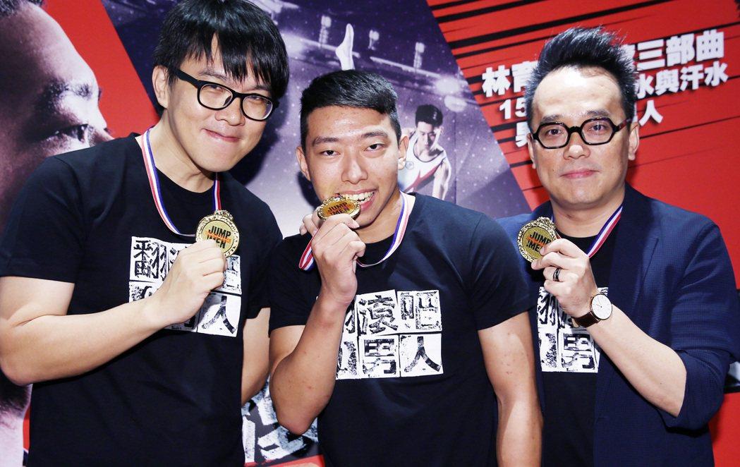 《翻滾吧!男人》劇中男主角黃克強(中),導演林育賢(右)、郭樂興(左)。記者杜建...