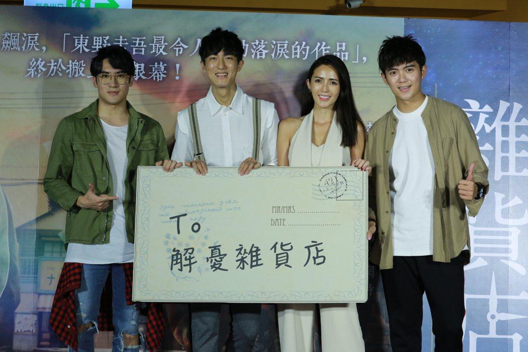 左起:沈建宏、邱昊奇、許萌希、黃書維。圖/華映提供