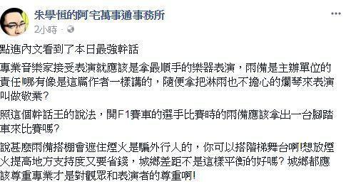 朱學恆貼文表示,「專業音樂家接受表演就應該是拿最順手的樂器表演,雨備是主辦單位的...