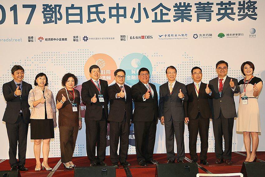 「鄧白氏中小企業菁英獎」獲得經濟部中小企業處指導,中華民國對外貿易發展協會支持,...