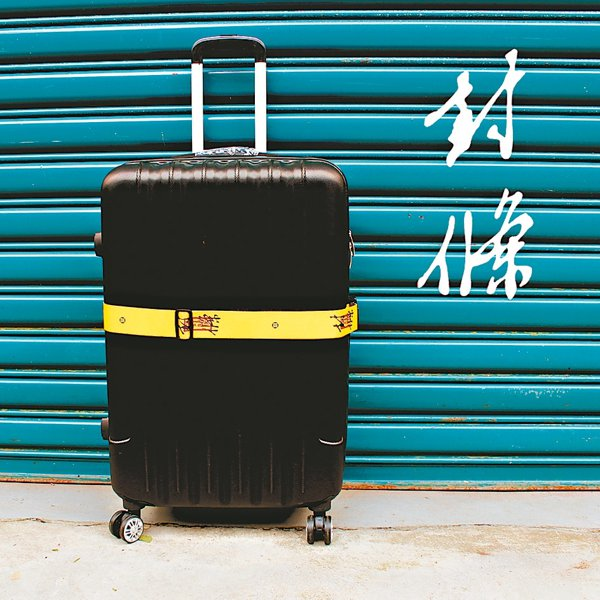 古物今用,封條行李束帶十分吸睛。