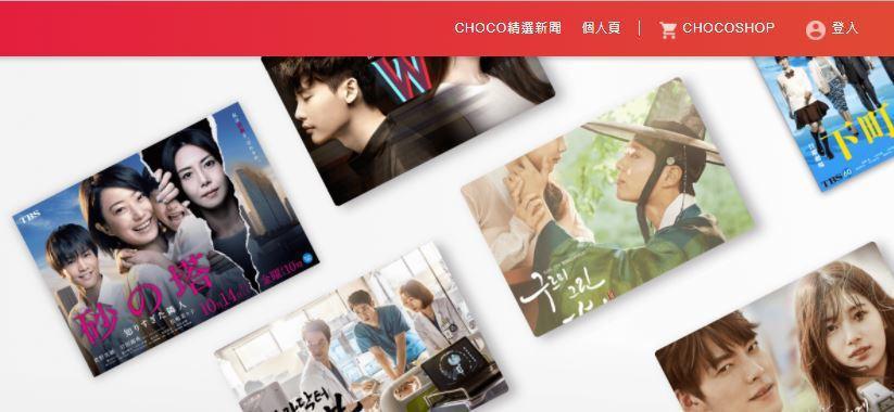 本土影音平台CHOCO TV今天宣布,App下載量破300萬,平台瀏覽量增加逾4...