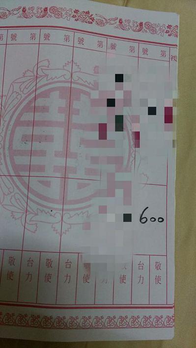 網友抱怨自己的好友攜伴赴喜宴才包600元。 圖/擷自「爆怨公社」