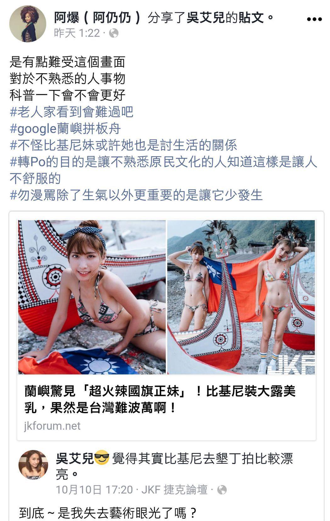 圖/擷自阿爆臉書