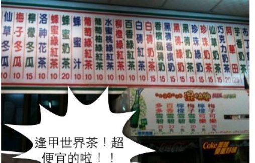 圖片來源/ 世界茶(逢甲店)