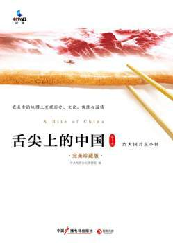 書名:《舌尖上的中國‧第1季》電子書作者;中央電視臺記錄頻道出版社:中國...