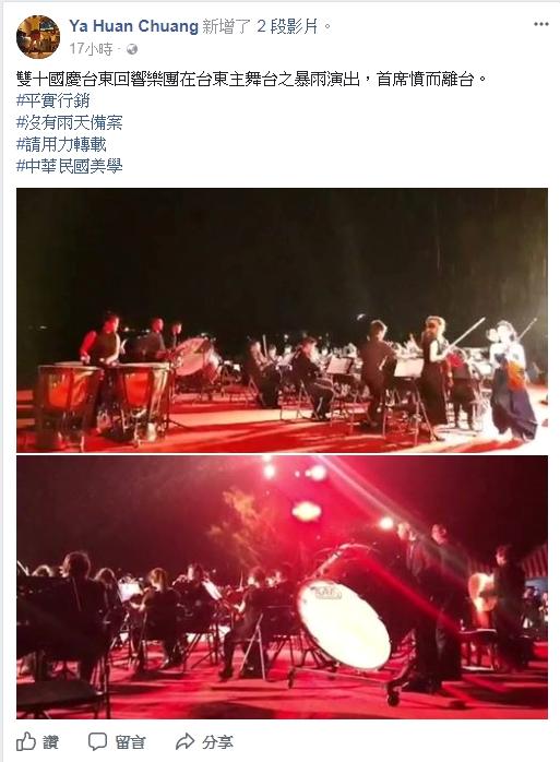 莊亞寰在臉書貼文,指「雙十國慶台東回響樂團在台東主舞台之暴雨演出,首席憤而離台。...