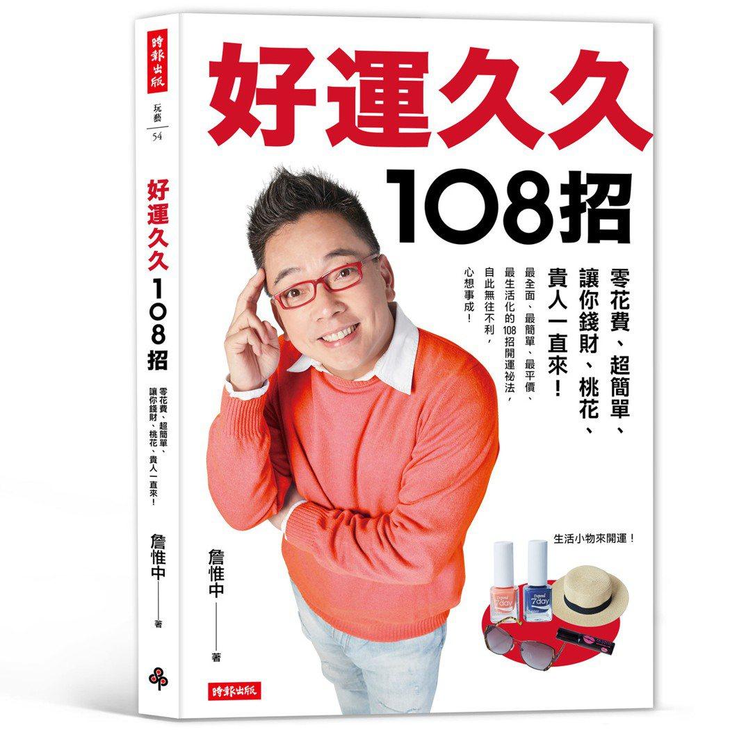 詹惟中出新書「好運久久108招」。圖/時報出版提供