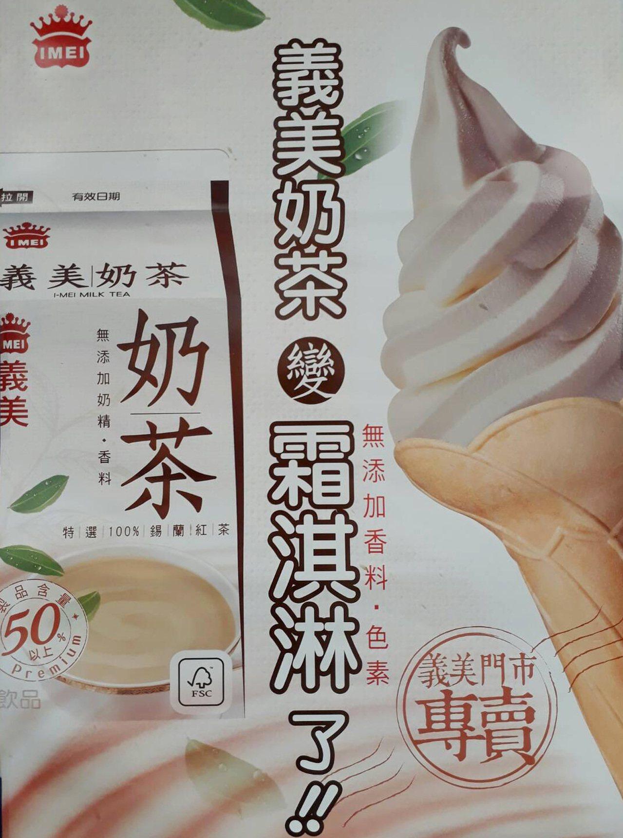義美食品新推出義美奶茶霜淇淋,提供買不到COSTCO義美厚奶茶的民眾,另一種選擇...