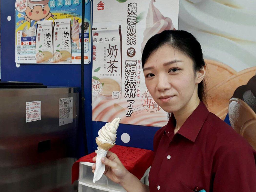 義美食品新推出義美奶茶霜淇淋(見圖),提供買不到COSTCO義美厚奶茶的民眾,另...