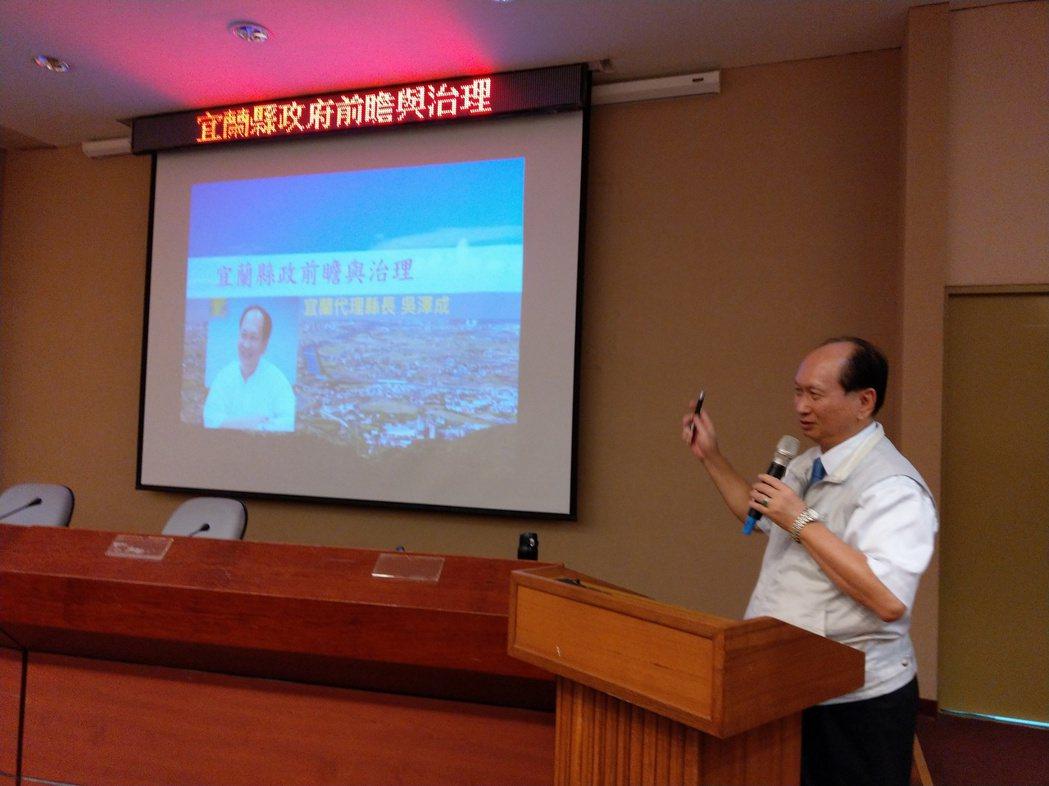 宜蘭縣代理縣長吳澤成發表「宜蘭縣政前瞻與治理」專題演講。 記者戴永華/攝影