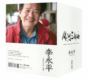 「月河三部曲」套書,收錄李永平代表作《雨雪霏霏》、《大河盡頭(上):溯流》、《大...