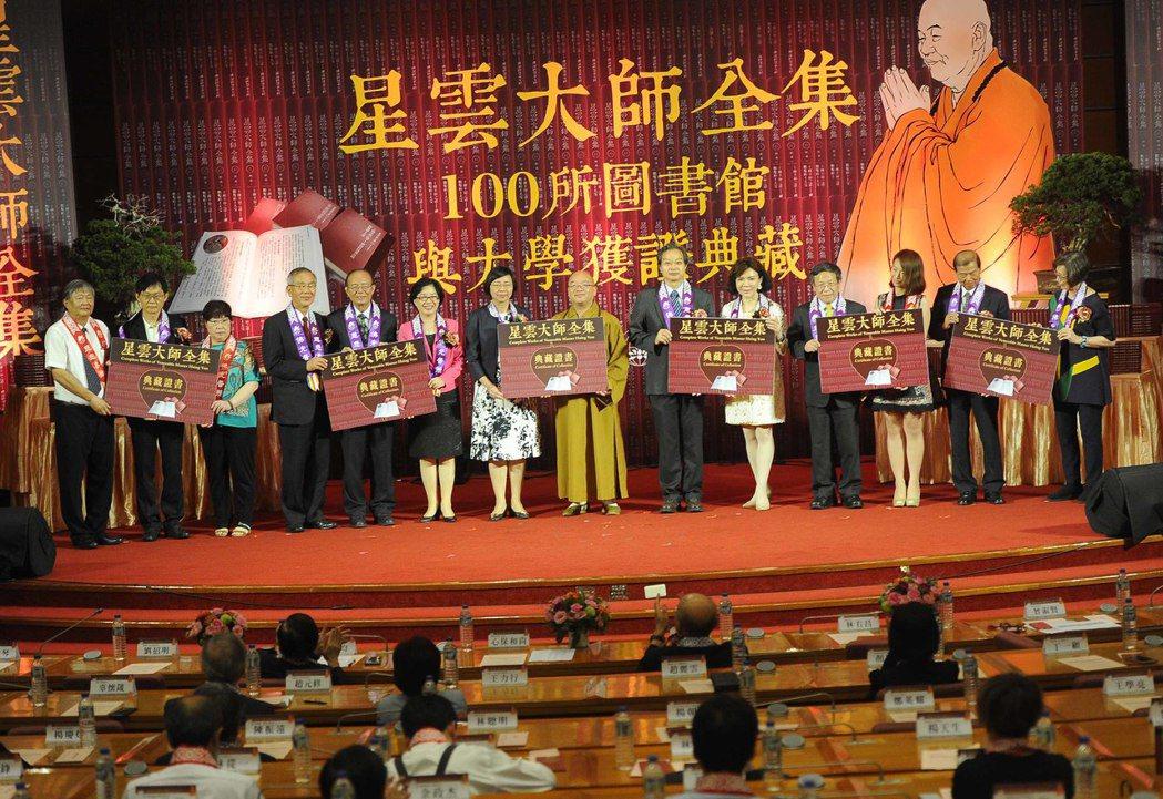 10月12日,《星雲大師全集》贈書典禮在台北舉辦,台灣100所圖書館與大學獲贈。...
