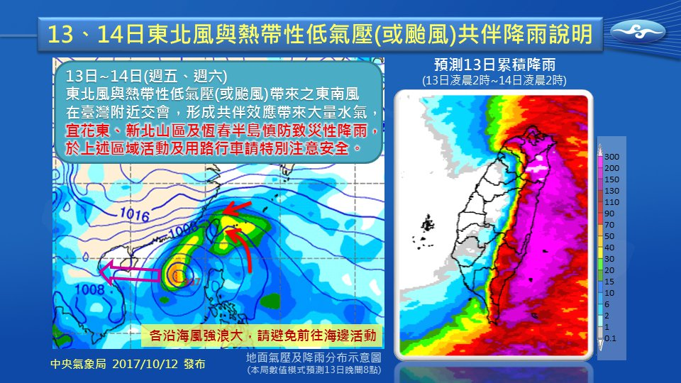 中央氣象局發布七縣市大雨特報,預測13、14日降雨將會更明顯,影響範圍也會更大。...