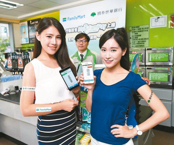 全家攜手國泰世華銀行推出My FamiPay行動錢包。