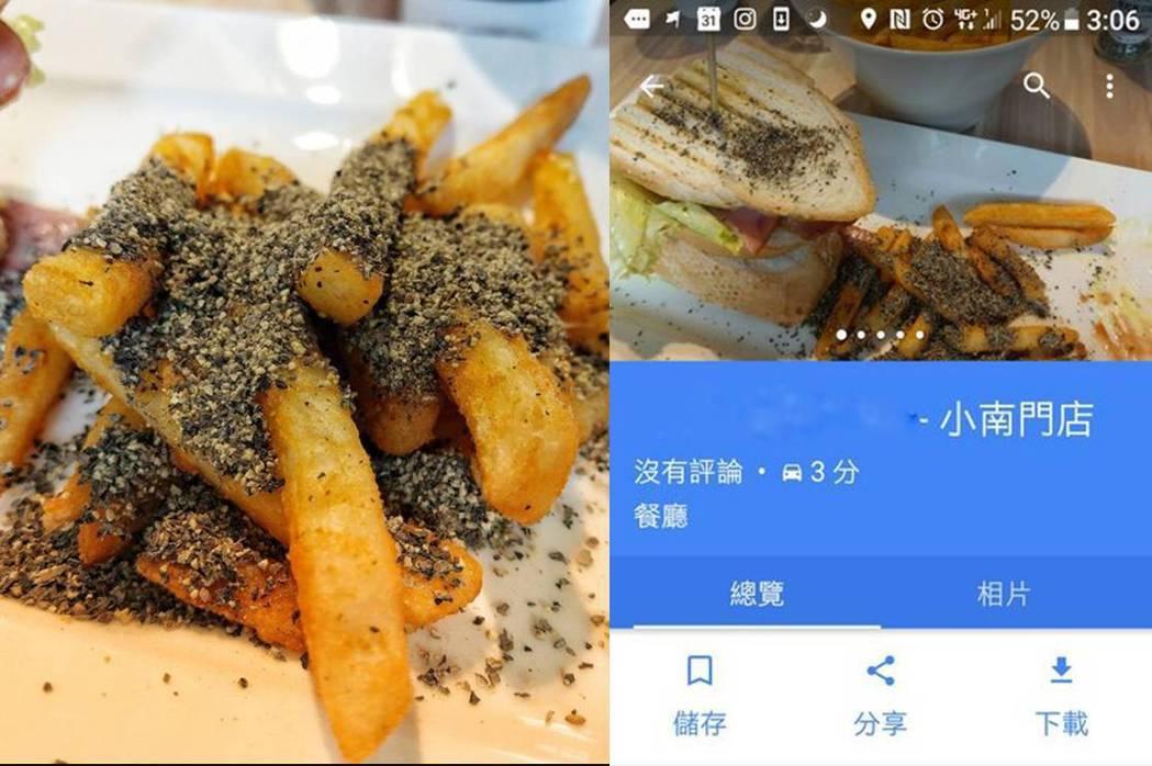 網友失手製作出的「胡椒薯條」竟意外成為店家的google封面照。圖擷自PTT