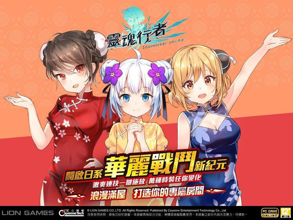 ★《靈魂行者Online》今(12)日推出「浪漫滿屋」首波全新改版。