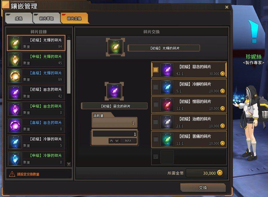 ★「碎片萃取」功能提供玩家將製作完成的「靈魂石」變化為碎片狀態,進行更多不同功能...