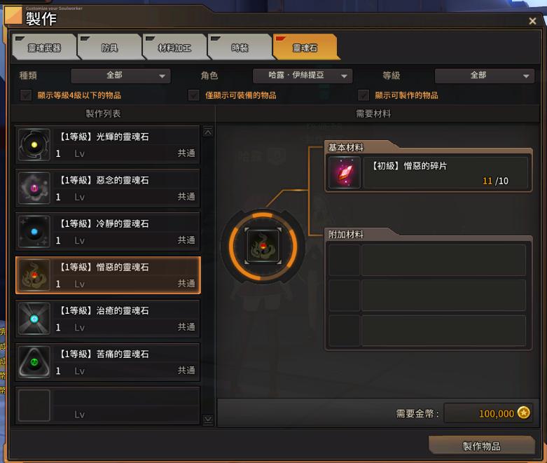 ★玩家收集到指定數量的「靈魂石碎片」,即可進行製作。