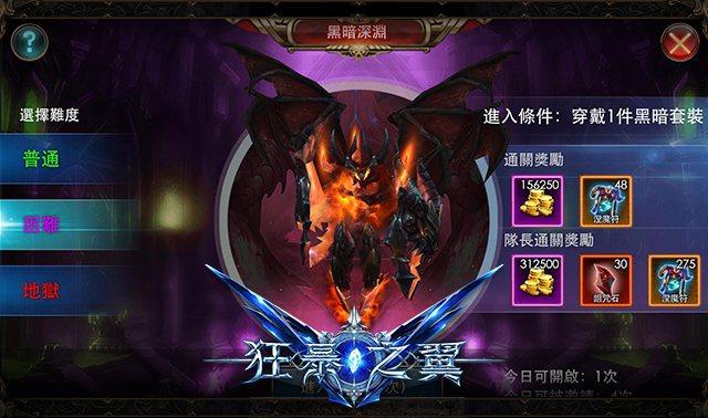 全新高難度組隊副本「黑暗深淵」遊戲介面。
