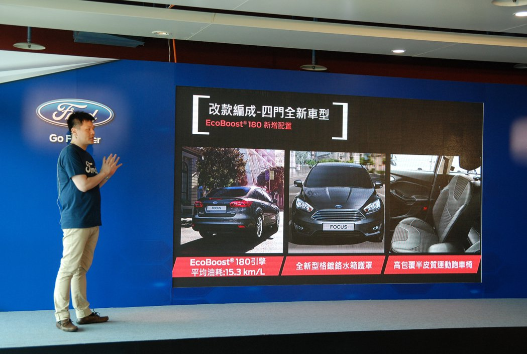 Ford Focus 新增四門 EcoBoost®180 時尚經典型,並換上鍍鉻...
