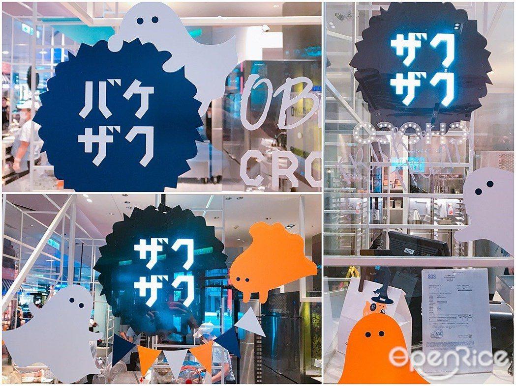▲ZAKUZAKU棒棒泡芙將台北店打造成可愛鬼鬼出沒的場景!