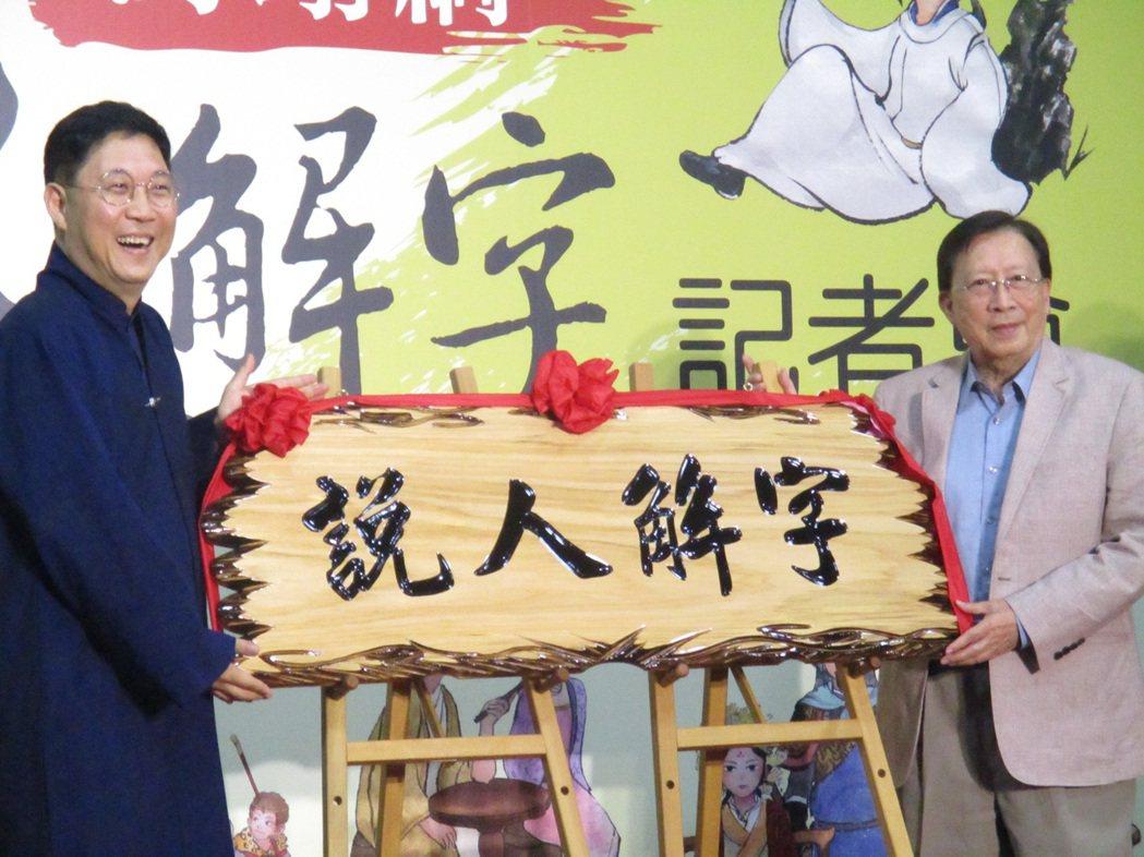 中華文化永續發展基金會董事長劉兆玄(右)打算推動兩岸繁體字、簡體字的整合。記者陳...