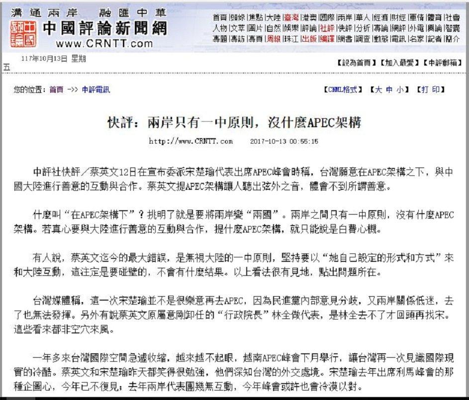 香港中評社截圖