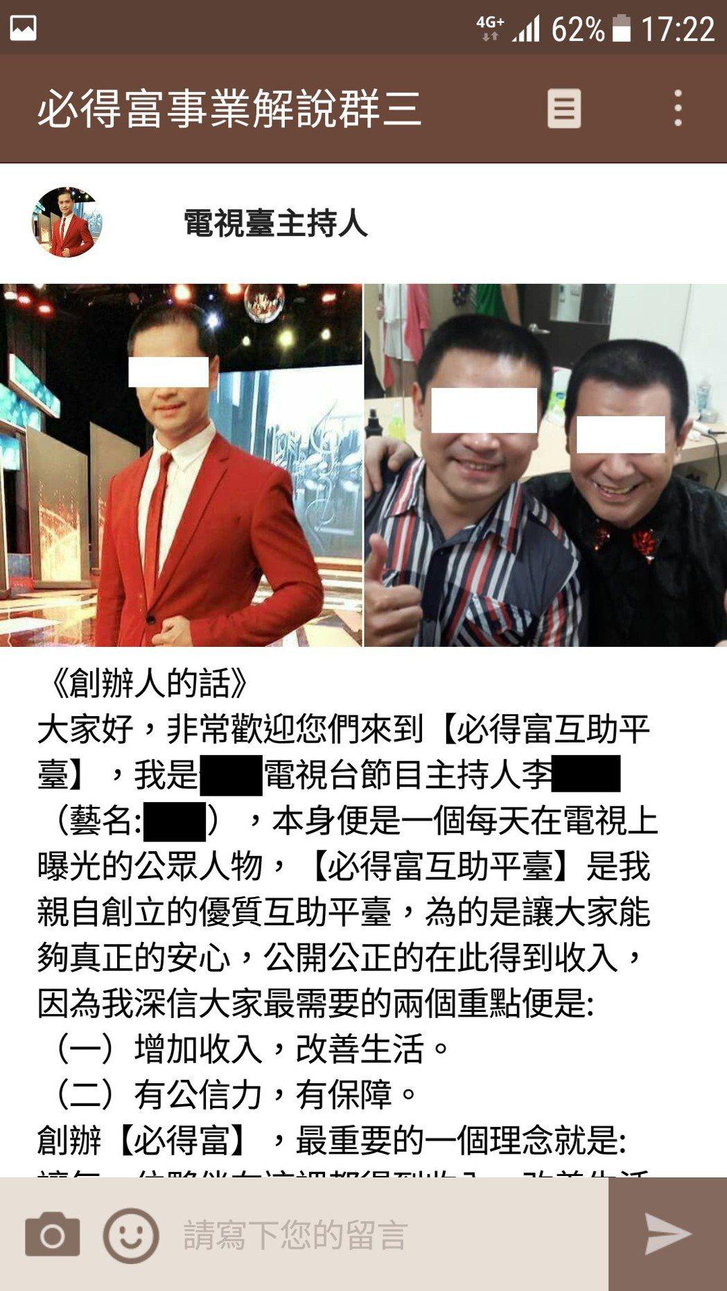 李姓前地方電視台主持人, 透過網路招募會員吸金。記者卜敏正/翻攝