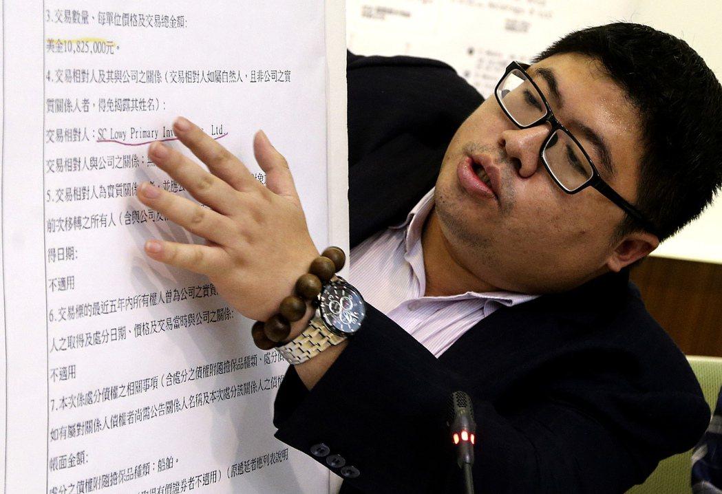 針對兆豐銀行弊案,民進黨立委蔡易餘在立法院召開記者會,要求政府嚴正處理。記者黃威...