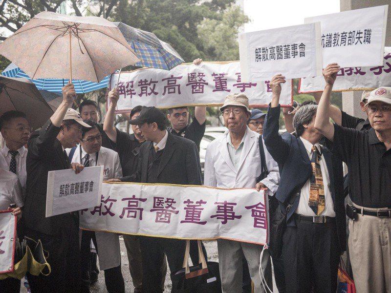 高醫大海內外校友、學生今天在教育部前抗議要求教育部應解散董事會。記者林良齊/攝影