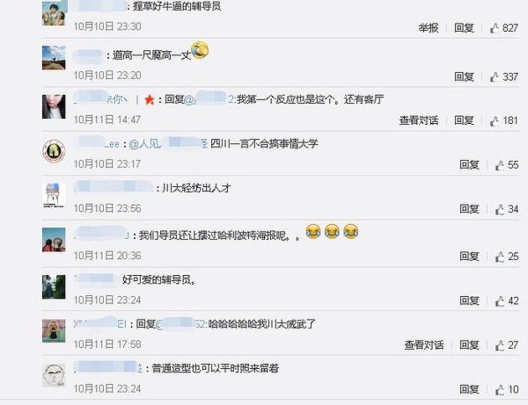 微博網友評論。微博截圖