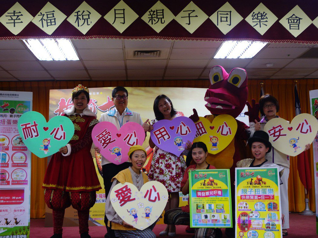 自10月16日起,竹縣府稅捐局受理民眾用發票兌換蘋果劇團兒童劇的入場券,換完為止...