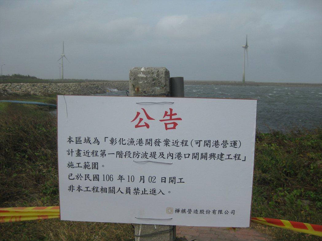 彰化漁港預定地也是陸域風機的場址。記者簡慧珍/攝影
