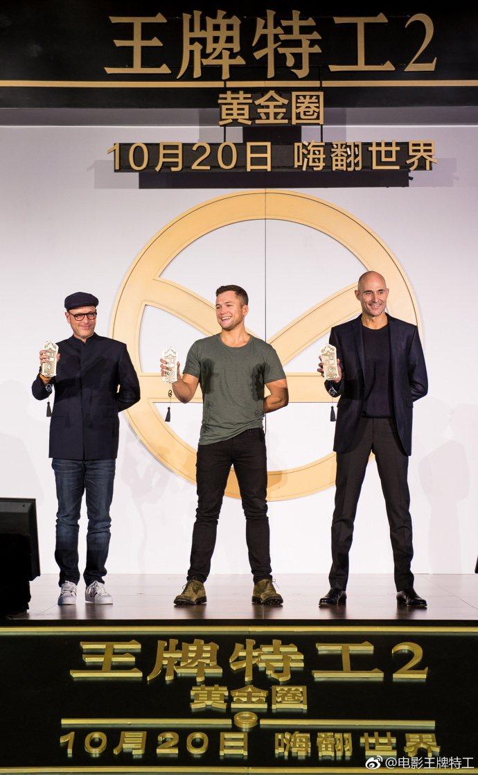 「金牌特務2:機密對決」導演馬修范恩(左起)、泰隆艾格頓、馬克史壯。圖/摘自微博