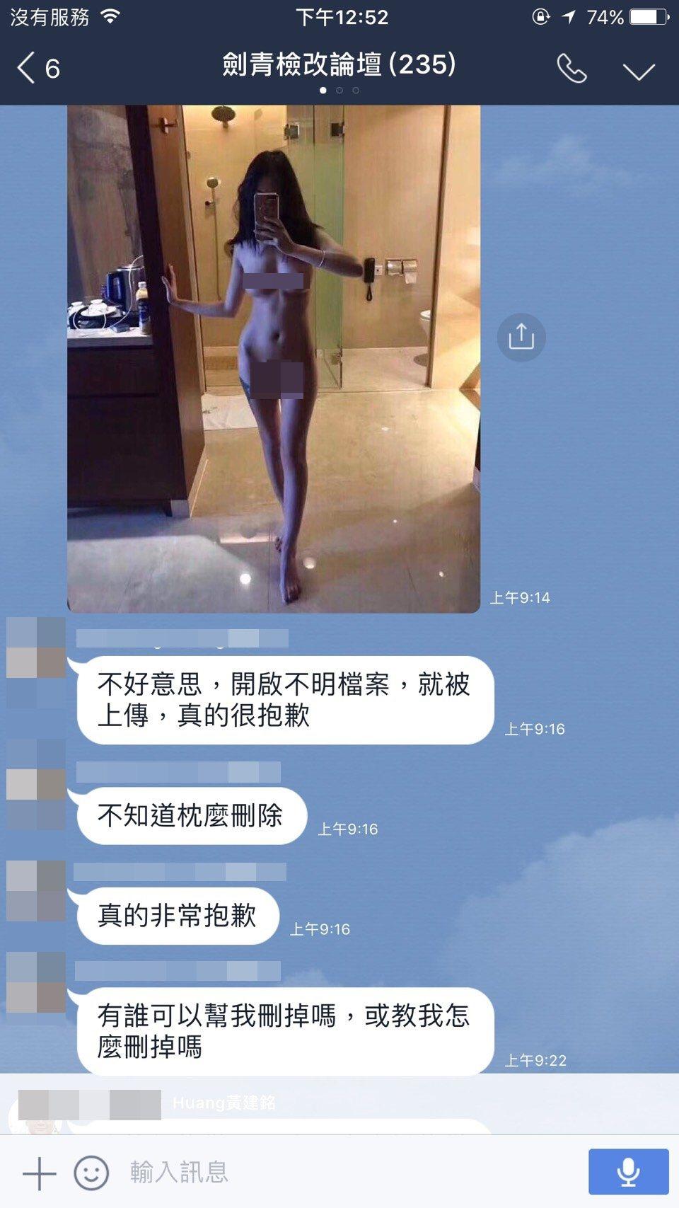 專門討論檢察官改革事務的「劍青檢改論壇」LINE群組,出現這張令人臉紅心跳的裸女...