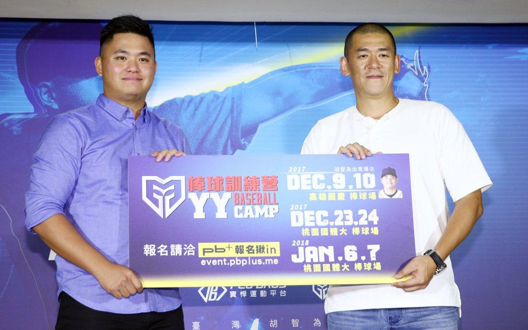 胡智為受邀擔任「YY Baseball Camp」棒球訓練營的投捕教練,將於12...