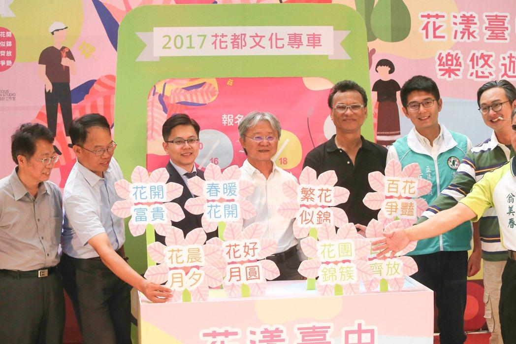 台中市文化局長王志誠(中)表示,花都文化專車,每車次將造訪2個藝文中心,並安排一...
